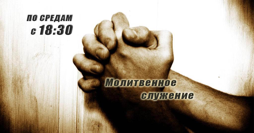 Молитвенное